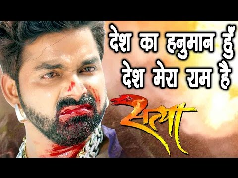 Xxx Mp4 पवन सिंह का खतरनाक डायलॉग Pawan Singh Superhit Film Satya 2017 Bhojpuri Film 3gp Sex