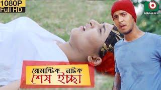নাটক - শেষ ইচ্ছা | Shesh Iccha | Bangla Natok | Orchita Sporshia, Tawsif Mahbub