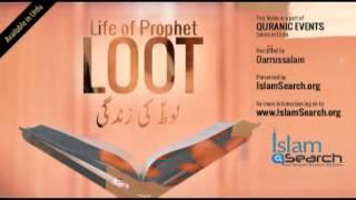 Events of Prophet Loot's life (Urdu) -