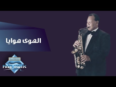 Samir Srour - El Hawa Hawaya | سمير سرور -  الهوى هوايا