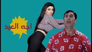 عبد الرحمان المرشدي مع  المزز تحشيش  اجة العيد كوميديا العراقية