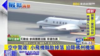 最新》空中驚魂! 小飛機輪胎掉落 迫降佛州機場