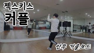젝스키스 (SECHSKIES) - 커플 (couple) (젝키 안무 거울모드. dance mirror mode)