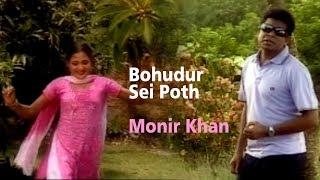 Monir Khan - Bohudur Sei Poth | বহুদুর সেই পথ | Music Video