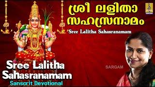 Sree lalitha sahasra namam - a song from Sree Lalitha Sahasra Namam