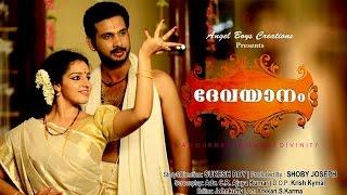 Malayalam Movie 2015 | DEVAYANAM | [ Malayalam Full Movie 2015 News]