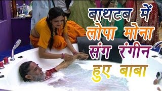 Big Boss 10: Lopamudra and Monalisa flirts with Swami Om in bathtub | Filmibeat