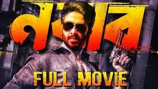 Bangla NOBAB (নবাব) full HD movie SUBHASHREE   BENGALI
