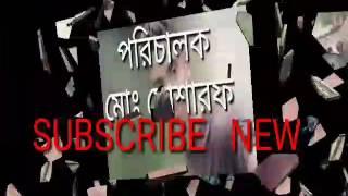 Bangla Funny Natok Bolod No.1