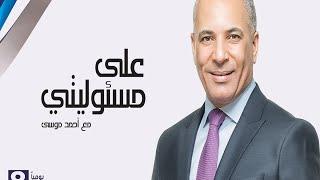 على مسئوليتى مع أحمد موسى | الجزء االثانى  25-1-2016