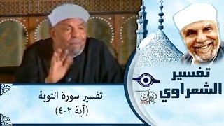 الشيخ الشعراوي | تفسير سورة التوبة، (آية ٢-٤)