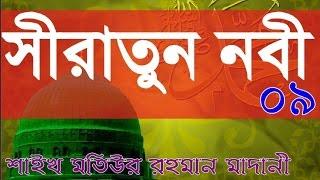 Bangla Waz ||সীরাতুন নবী Part - 09-10 By Sheikh Motiur Rahman Madani