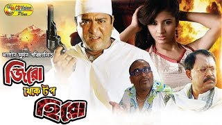Zero Theke Top Hiro | Amit Hasan | Jef | Itisha | Kazi Hayat | Kabila | Bangla Movie | CD Vision