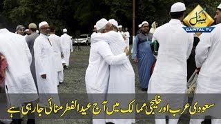 CapitalTV; Eid-ul-Fitr being celebrated in Saudi Arabia, ME and Gulf countries