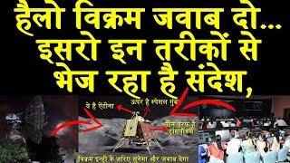 Lander Vikram से संपर्क करने के लिए ISRO Use रहा है कई रास्तें.Special Message for Chandrayaan-2