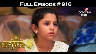 Agnisakshi - 6th June 2017 - ಅಗ್ನಿಸಾಕ್ಷಿ - Full Episode