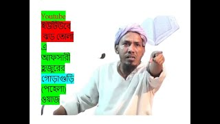 Afsari Noakhali  WAZ https://youtu.be/uC76yUButQU