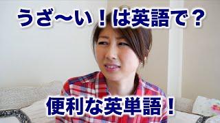 うざ〜い!しつこい!は英語で?