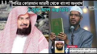 2 সূরা আল বাক্বারাহ QURAN mp 3 Bangla Abdul Rahman Al Sudais and Dr. Zakir Naik