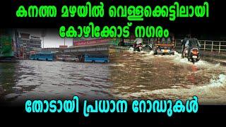 കനത്ത മഴയിൽ വെള്ളക്കെട്ടിലായി കോഴിക്കോട് നഗരം | Kerala Floods 2018 | Oneindia Malayalam