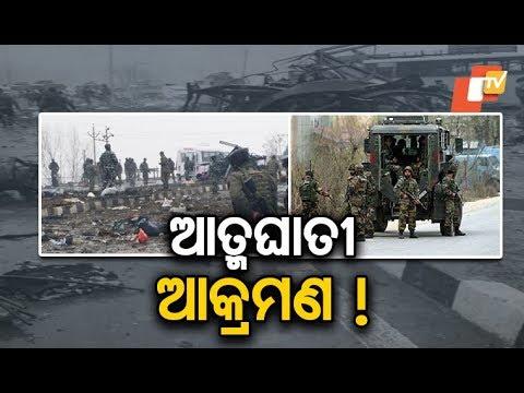 Xxx Mp4 Major Terror Attack On CRPF Convoy In Pulwama Of Jammu Kashmir 3gp Sex