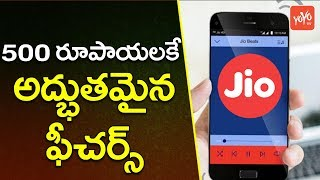 Jio 500 Phone Specifications, Features | Latest Tech News | YOYO TV Channel