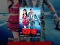 Paap New Nepali Full Movie 2073 Ft Sushma Karki Aayush Rijal Full Hd