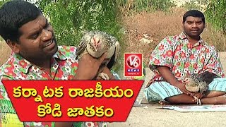 Bithiri Sathi Hen Astrology | Sathi Reporting On Karnataka Politics | Teenmaar News