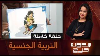 برنامج بدون حرج : التربية الجنسية (حلقة كاملة)