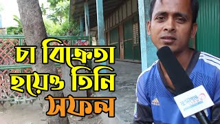 Inspirational Video Bangla : A Tea Seller Established a School