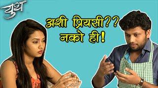 Save Water #2   Youth Marathi Movie 2016  Meera Joshi