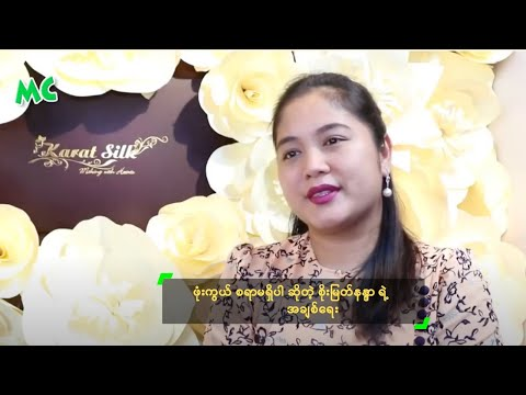 Xxx Mp4 ဖံုးကြယ္ စရာမရွိပါ ဆိုတဲ့ စိုးျမတ္နႏၵာ ရဲ့ အခ်စ္ေရး Soe Myat Nandar 3gp Sex