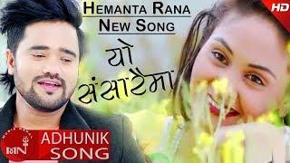 Hemant Rana's New Nepali Song 2074/2018 | Yo Sansaraima Ft. Sanam Kathayat & Roji Bhusal