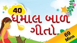Gujarati Rhymes For Kids | ગુજરાતી ગીતો | Top 40 Gujarati Rhymes Collection | ગુજરાતી કવિતાઓ