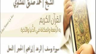 سورة يوسف | الرعد | إبراهيم | الحجر | النحل | الشيخ محمد صديق المنشاوي | المصحف المرتل