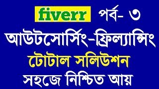 Outsourcing Bangla tutorial | Fiverr Part 3 | How to open account in fiverr.com