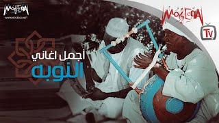 Nubian HIts - اجمل اغاني النوبه - فيكا - عبود صالح - علي كوبان