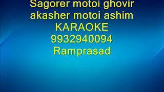 Sagorer motoi ghovir akasher motoi ashim karaoke 9932940094