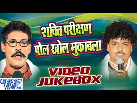 Xxx Mp4 Shakti Parikshan Muqabala Arvind Singh Abhiyanta Video Jukebox Bhojpuri Hit Songs 2016 New 3gp Sex