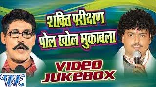 Shakti Parikshan Muqabala - Arvind Singh Abhiyanta - Video Jukebox - Bhojpuri Hot Songs 2016 New