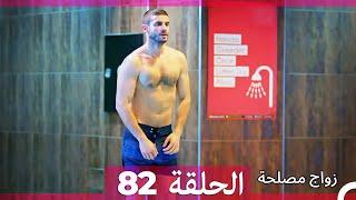 Zawaj Maslaha - الحلقة 82 زواج مصلحة