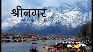 श्रीनगर जाएं तो इन जगहों पर जाना कभी ना भूलें -  Best Places to Visit near Srinagar, Kashmir - India