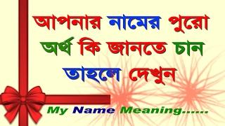 আপনার নামের অর্থ জানতে চান তাহলে দেখুন !! My Name Meaning  [Bangla Tutorial]
