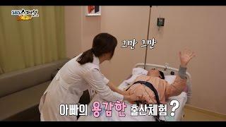 SBS [스페셜] - '아빠가 임신했다' 9일(일) 예고