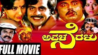 Avala Neralu Kannada Full HD Movie    Ambarish, Ambika, Vajramuni