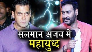Salman Khan के कारन Ajay Devgn की फिल्म हुई बंद