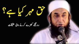 Maulana Tariq Jameel | Haq Meher kiya ha | Maulana tariq jameel latest bayan | tariq jameel bayan