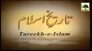 Tareekh e Islam Ep#14 - Islam ki Pehli Hijarat