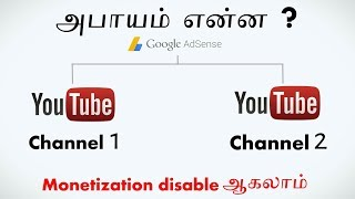 Risk of linking multiple YouTube channels to one adsense account in Tamil