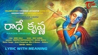 Krishnashtami Music Video | Radhe Krishna Song Lyric With Meaning | by Deepthi  Parthasarathy, Sahan